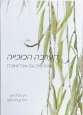 The Weeping Willow, by Lynne Halamish, Hebrew Version